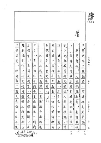 98WE306張若瑜 (3).jpg