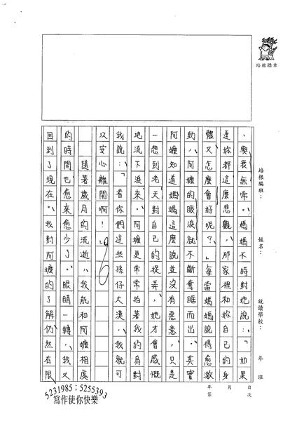 98WE306張若瑜 (4).jpg