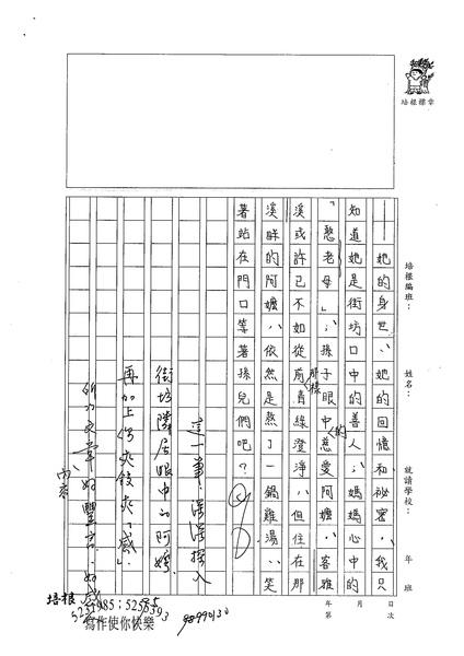 98WE306張若瑜 (5).jpg