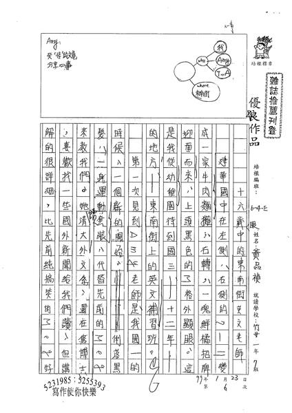 98WE306黃品禎 (1).jpg