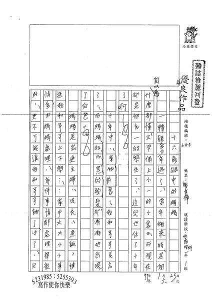 98WE306謝宗樺 (1).jpg