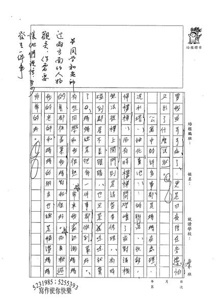 98WE306謝宗樺 (2).jpg