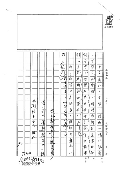 98WE306謝宗樺 (3).jpg