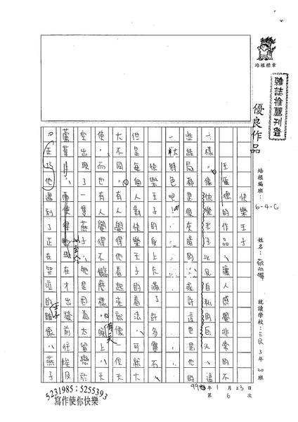 98WG306蔡羽蟬 (1).jpg