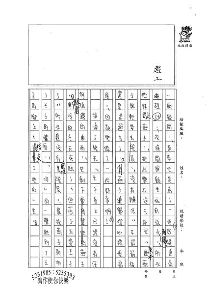 98WG306蔡羽蟬 (2).jpg