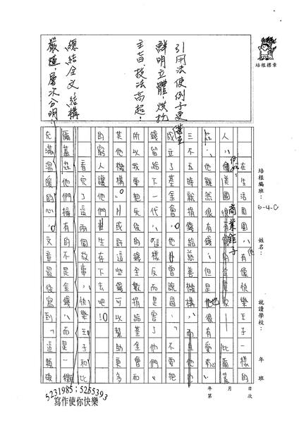98WG306蔡羽蟬 (3).jpg