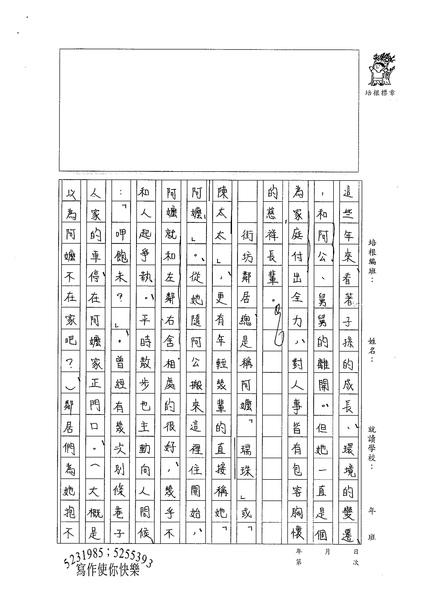 98WE306張若瑜 (2).jpg