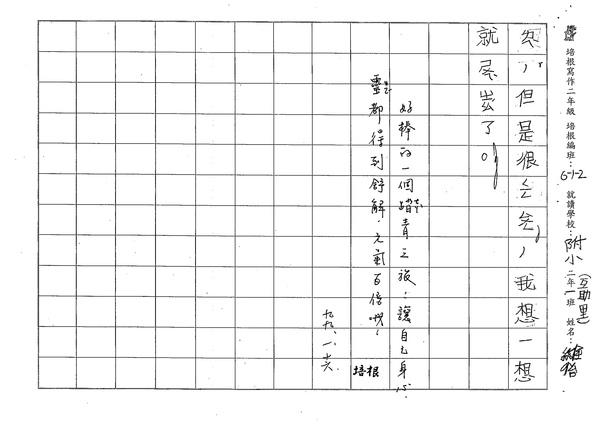 98W2305蔡維怡 (3).jpg
