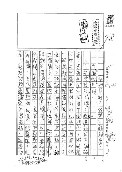 98W4307劉正翔 (1).jpg