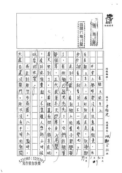 98WA307朱柏澄 (1).jpg