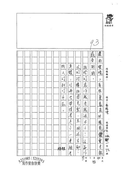 98WA307朱柏澄 (3).jpg
