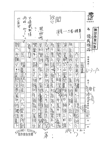 98WA307謝承錡 (1).jpg