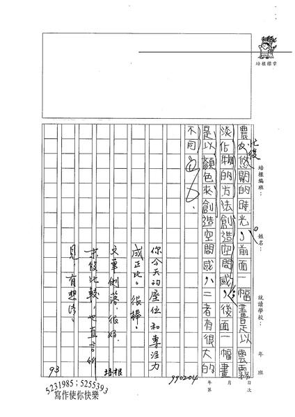 98WA307謝承錡 (3).jpg