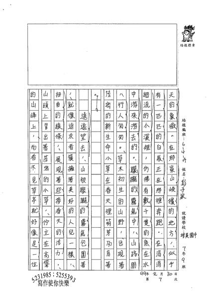 98WA307彭子家 (2).jpg