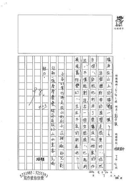 98WA307彭子家 (3).jpg