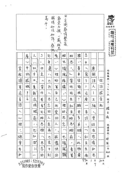 98WA307楊立渝 (1).jpg