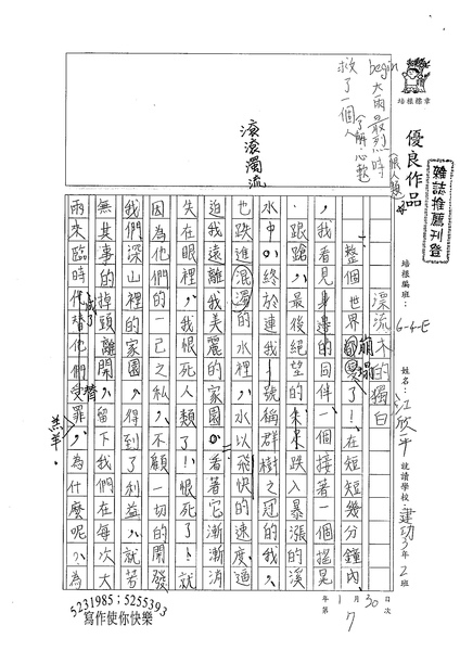 98WE307江欣平 (1).jpg