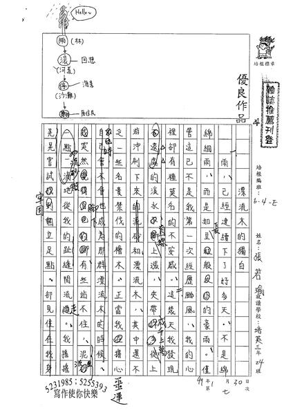 98WE307張若瑜 (1).jpg