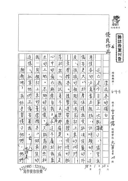 98WE307曾宥儒 (1).jpg