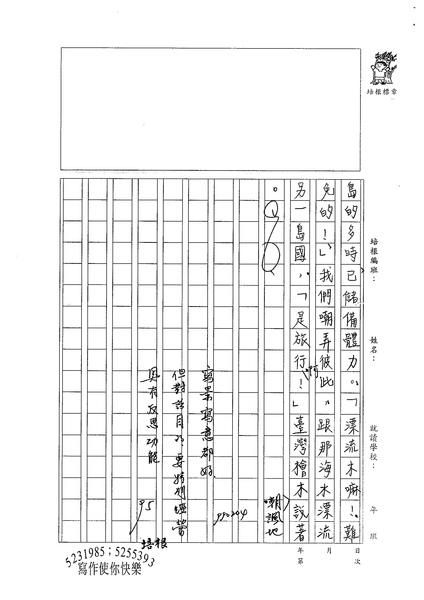98WE307曾宥儒 (4).jpg