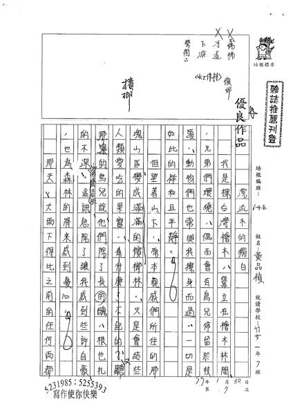 98WE307黃品禎(1).jpg