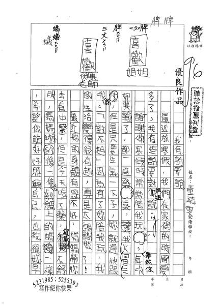 98W4308童靖雯 (1).jpg