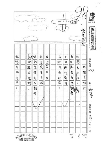 98W3307謝沄澐 (1).jpg