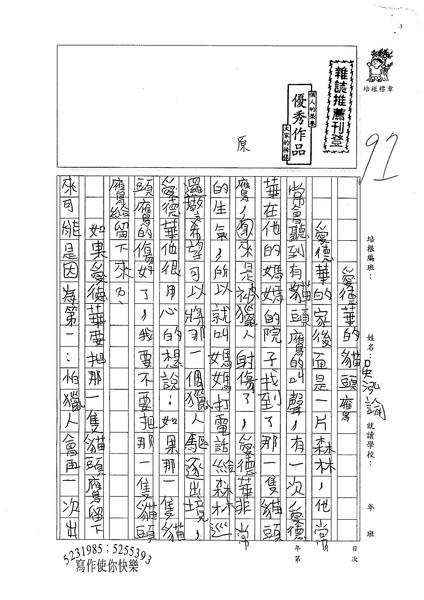 98W4307吳泓諭 (1).jpg