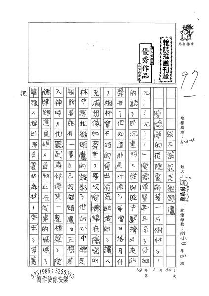 98W4307陳宥蓁 (1).jpg