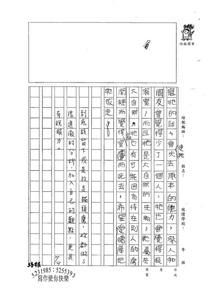 98W4307陳宥蓁 (3).jpg