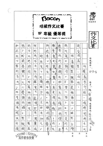 98W4305林庭暐 (1).jpg