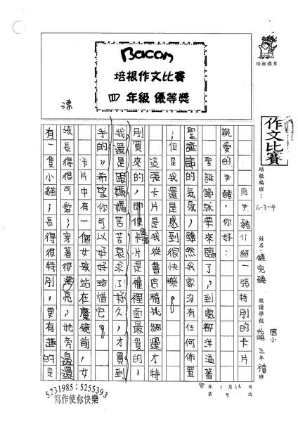 98W4305鍾宛臻 (1).jpg