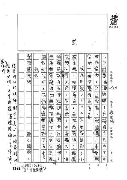 98W4305鍾宛臻 (2).jpg