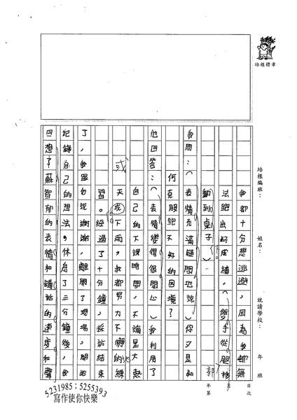 98W5308楊笠笙 (2).jpg