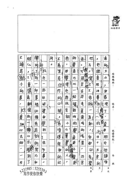 98W5308楊笠笙 (3).jpg