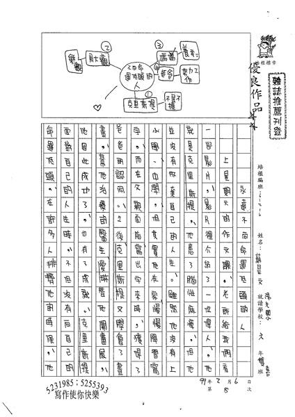 98W6308蘇昱文 (1).jpg