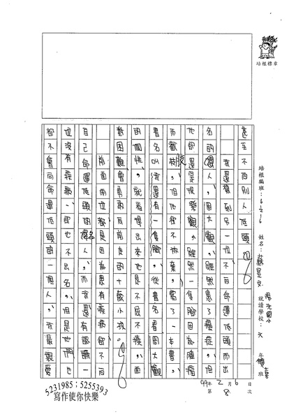 98W6308蘇昱文 (2).jpg