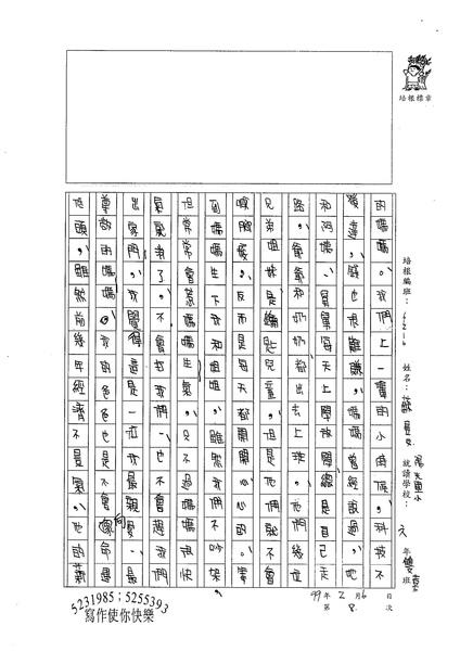 98W6308蘇昱文 (3).jpg