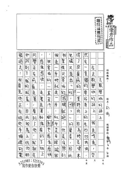 98W6307彭愉 (1).jpg