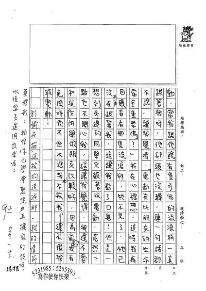 98W6307彭愉 (2).jpg