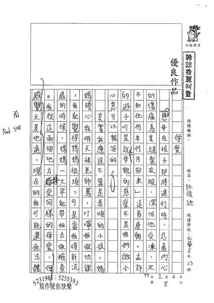 98WA308林俊廷 (1).jpg