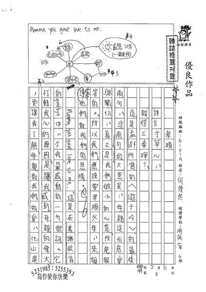 98WA308何煥然 (1).jpg