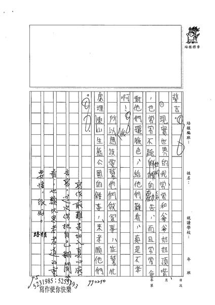 98WA308何煥然 (3).jpg