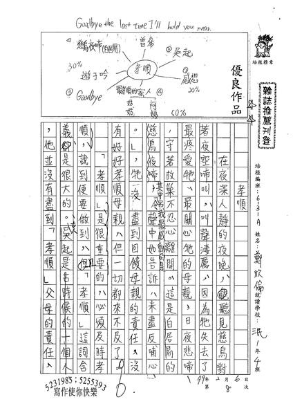 98WA308鄭欣倫 (1).jpg