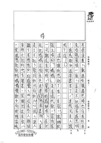 98WA308鄭欣倫 (2).jpg