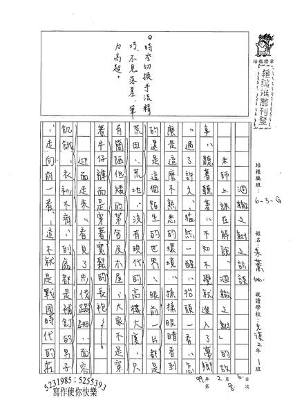 98WG308朱薏如 (1).jpg