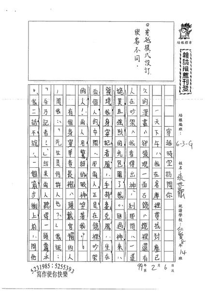 98WG308張世融 (1).jpg