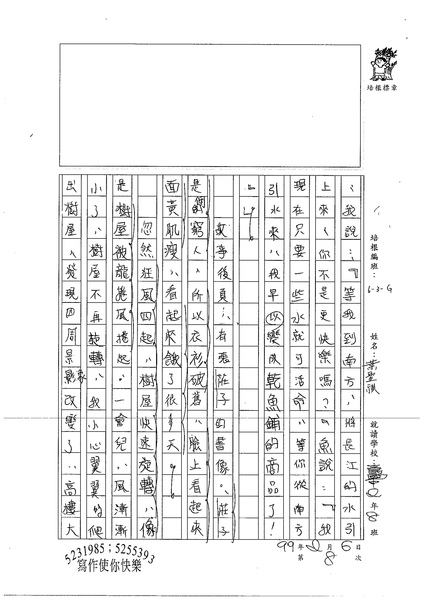 98WG308葉聖祺 (2).jpg