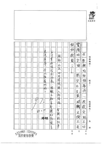 98WG308葉聖祺 (5).jpg