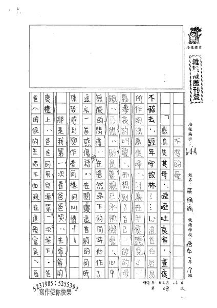 98WA308洪珮弦 (1).jpg
